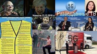 Разведданные ТВ. Новости 13.12.2018 гг