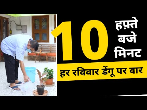 Arvind Kejriwal के नेतृत्व में Delhi वालों ने Dengue के खिलाफ जंग शुरू की #10Hafte10Baje10Minute