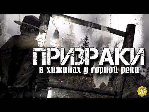 Fallout 76 - ПРИЗРАКИ У РЕКИ