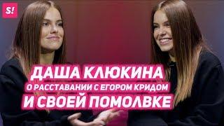 ДАРЬЯ КЛЮКИНА - о свадьбе с топ-менеджером