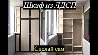 GrekovTV - Остекление, внутренняя отделка  лоджии панелями ПВХ и  два встроенных шкафа своими руками