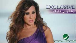 اغاني حصرية EXCLUSIVE Najwa Karam - Ykhallili Albak / نجوى كرم - يخلّيلي قلبك تحميل MP3