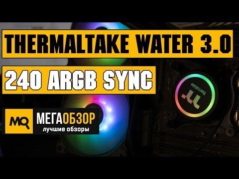 Thermaltake Water 3.0 240 ARGB Sync обзор СВО