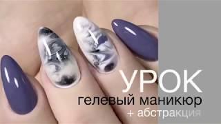 Гелевый маникюр + абстрактный дизайн ногтей