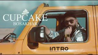 Khaled BoSakhar - Cup Cake (Video Clip) |خالد بوصخر - كاب كيك (فيديو كليب) |2021 تحميل MP3