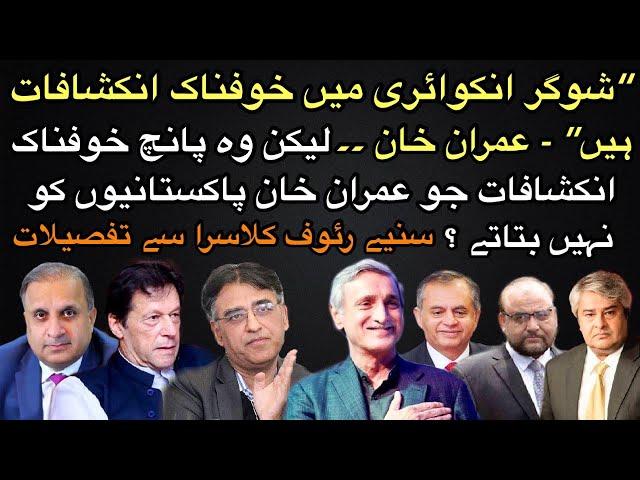 شوگر انکوائری میں خوفناک انکشافات ہیں، وزیر ا عظم عمران خان