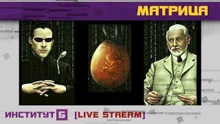 Матрица: цели и планы создателя