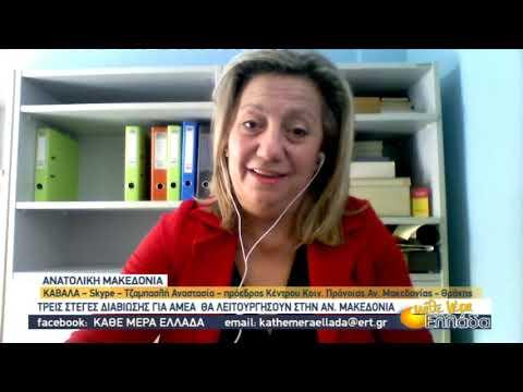 Τρεις στέγες διαβίωσης για ΑΜΕΑ  θα λειτουργήσουν στην Ανατολική Μακεδονία | 20/10/2020 | ΕΡΤ