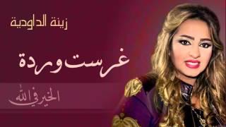 اغاني طرب MP3 Zina Daoudia Ghrasst Warda Official Audio زينة الداودية غرست وردة تحميل MP3