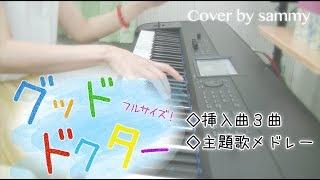 ピアノ「グッド・ドクター/GoodDoctor」挿入曲・主題歌フルをメドレーで弾いてみた