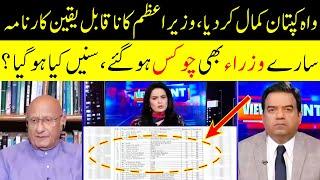 PM Imran Khan's Unbelievable Action   View Point   Imran Yaqub Khan   Zafar Hilaly   GNN