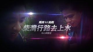 【極限挑戰】柴灣行路去上水