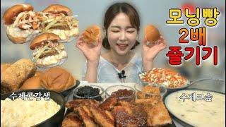 집밥하냐 ◆ 한번 먹으면 멈출수 없는 중독음식 샐러드빵 [Korea Mukbang Eating Show]