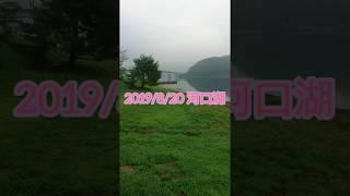 吉田尚晃 撮影 2019/8/20 河口湖
