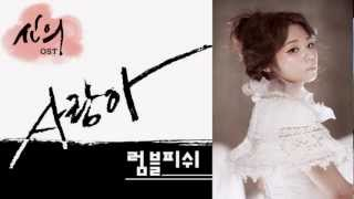 Rumble Fish - Love (사랑아)  Faith OST Part.7