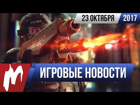 Игромания! Игровые новости, 23 октября (Cyberpunk 2077, PUBG, Gran Turismo Sport, Visceral Games)