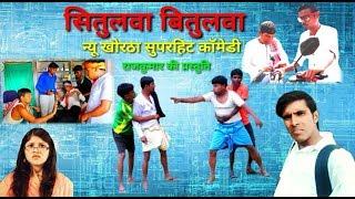Situlwa Bitulwa,Khortha video Comedy/Jatla Jharkhandi