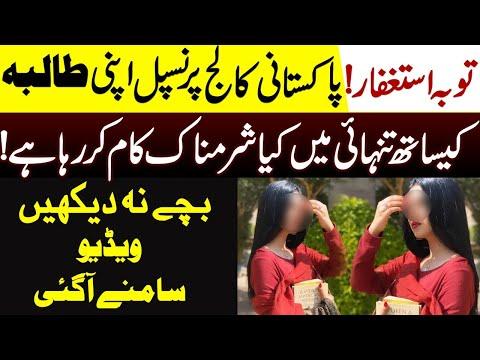 پاکستانی کالج پرنسپل کی اپنی ہی اسٹودنٹ کے ساتھ زیادتی:ویڈیو دیکھیں