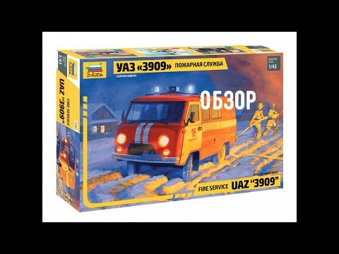 Обзор модели УАЗ 3909