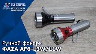 Фонарь ручной ФАЗА AF6-L3W/L1W
