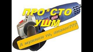 Вы это знаете о болгарках? Если нет,смотрите  ролик.