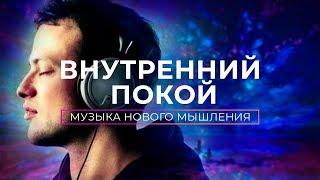 Музыка нового мышления - Внутренний покой