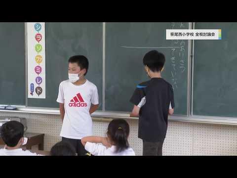 20200624笹尾西小学校全校討論会