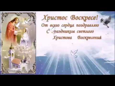 ХРИСТОС ВОСКРЕС С ПАСХОЙ красивое поздравление с пасхой