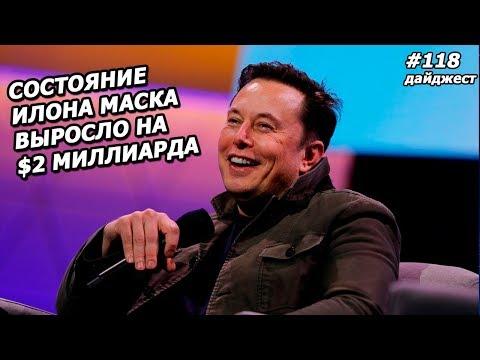 Илон Маск: Новостной Дайджест №118 (31.10.19-07.11.19)