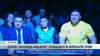 «Астана Арланс» победил «Куба Домадорес» в финале и стал самым титулованным клубом WSB