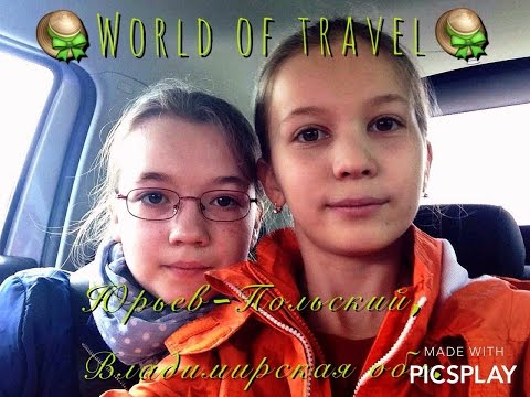 World of Travel, Юрьев-Польский, Владимирская обл.,  достопримечательности