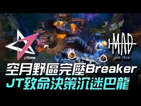 JT vs MAD 空月野區完壓Breaker JT致命決策沉迷巴龍!Game1