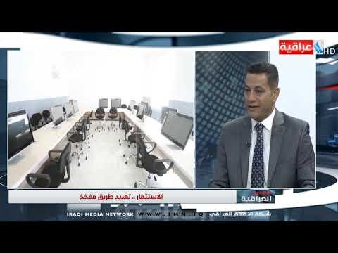 شاهد بالفيديو.. محمد الموسوي - قرار الحكومة ودعم البرلمان وفر ظرف مناسب للأستثمار سيدعم عملنا