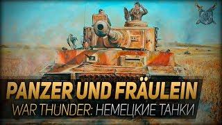 PANZER UND FRÄULEIN ◆ War Thunder: немецкие танки
