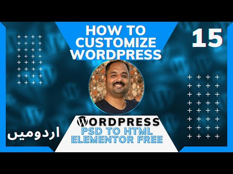Part 15 How to Customize WordPress in Urdu/Hindi: How to Make a Header Template in Elementor Builder