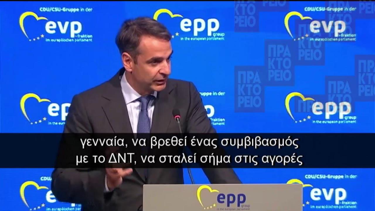 Ομιλία του Κυριάκου Μητσοτάκη στη ΚΟ του ΕΛΚ