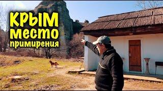 КРЫМ МЕСТО ПРИМИРЕНИЯ НАРОДОВ. Славянская деревня в Крыму