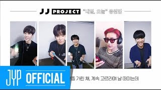 "JJ Project ""Tomorrow, Today(내일, 오늘)"" Cheer Guide Video"