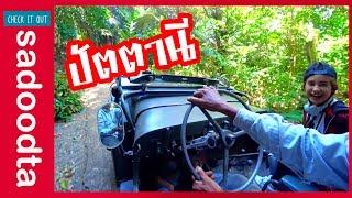 preview picture of video 'นั่งรถJeep สมัยสงครามโลก เที่ยวปัตตานี บ้านทรายขาว เที่ยวไทยโคตรเท่ห์ | sadoodta'