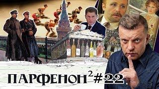 Парфенон #22: Шоу-выборы в Приморье. Серебренников: суд и опера. Соцреализм в ГТГ. Михалков-77