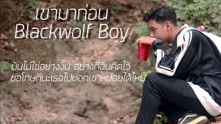 Blackwolf Boy - เขามาก่อน [official lyric video]
