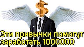 10 Умных финансовых привычек на 1000000 – Денежные привычки, которые помогут заработать больше денег
