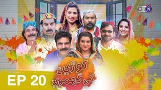 Khori Khay Ghumri  Episode 20| Comedy Drama Serial | on KTN Entertainment