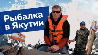 Рыбалка в Якутии на катамаране с банькой | Прекрасное лето в Якутии | 18+