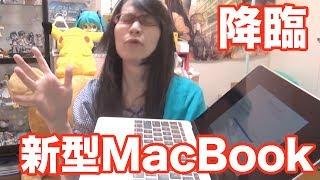 新型MacBook12インチローズゴールドを買ったよ!
