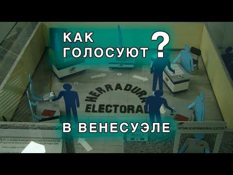 Андрей ПЯТАКОВ: Как голосуют в Венесуэле?