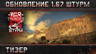 War Thunder: Тизер обновления 1.67 «Штурм»