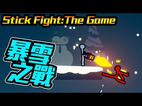【Stick Fight:The Game】火柴人聯盟 暴雪之戰
