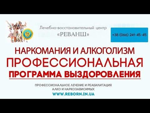 Кодирования от алкоголя в белгороде