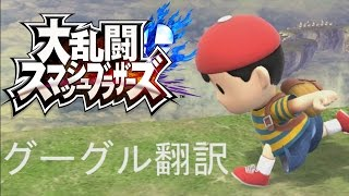 SMASH 4 ANIME OPENING はい -【Super Smash Bros. for Wii U】